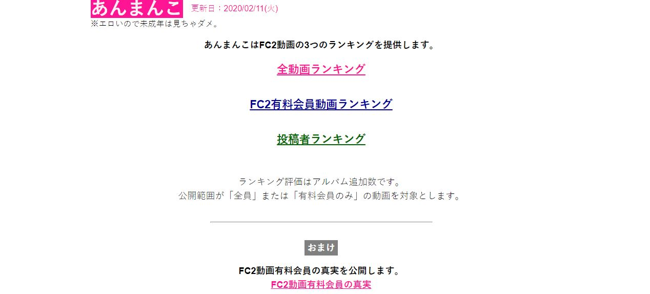 ランキング エロ 動画 ダウンロード