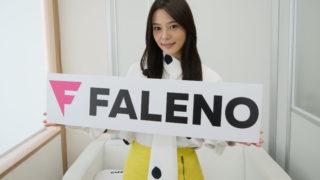 吉高寧々 FALENO 動画無料視聴方法