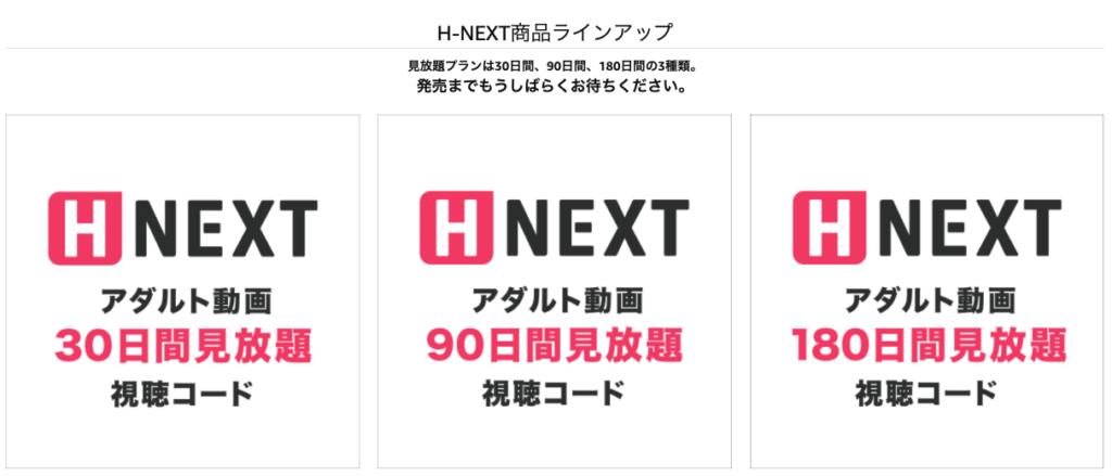H-NEXT 料金 費用