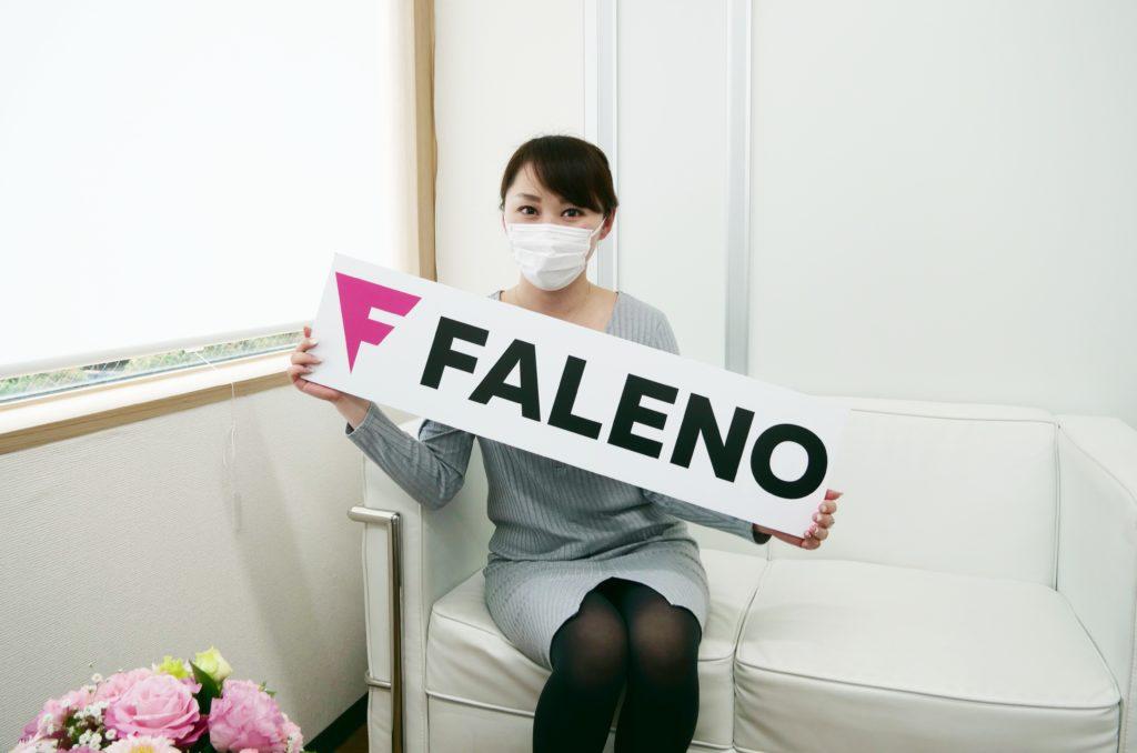 FALENO インタビュー 杉沢さん