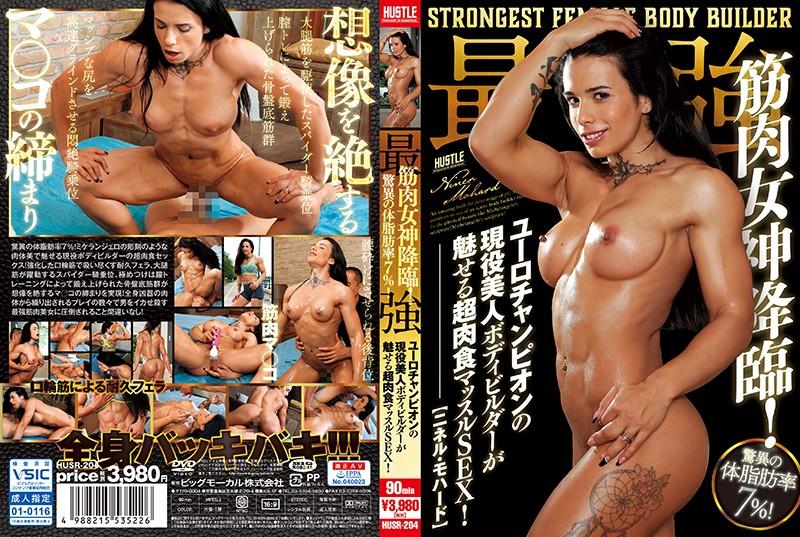 最強筋肉女神降臨!驚異の体脂肪率7%!ユーロチャンピオンの 現役美人ボディビルダーが魅せる超肉食マッスルSEX!